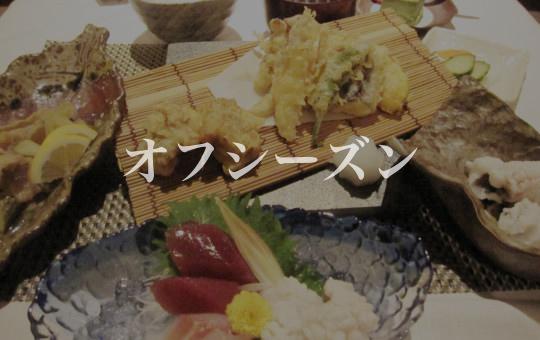 fugu_lunch_off