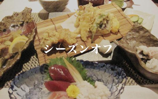 hamo_lunch_off